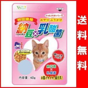 お試し品♪納豆×乳酸菌(猫用) 40g ネコポス便発送 matsuda88
