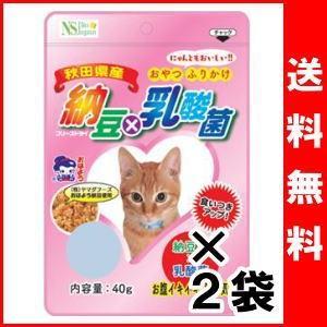 お試し品♪納豆×乳酸菌(猫用) 40g×2袋  ネコポス便発送 matsuda88
