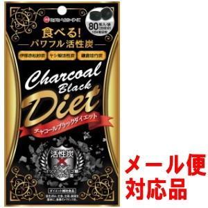 チャコールブラックダイエット 80粒 (約20日分) ネコポス便送料()対応品|matsuda88