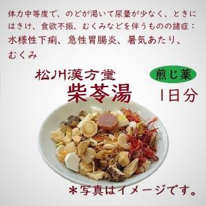 漢方薬 むくみ 柴苓湯 さいれいとう 1日分 薬局製剤 煎じ薬 腎炎 ネフローゼ 肝炎 腹水 胸水 下痢 胃炎 嘔吐 メニエール めまい 114番|matsukawa-kanpo
