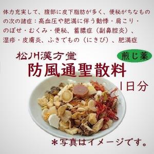 漢方薬 肥満 防風通聖散 ぼうふうつうしょうさん 1日分 薬局製剤 煎じ薬 糖尿病 ダイエット 便秘 むくみ 高血圧  脂肪過多 痛風 アトピー 62番|matsukawa-kanpo