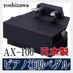 吉澤 ピアノ補助ペダル AX-100 ブラック