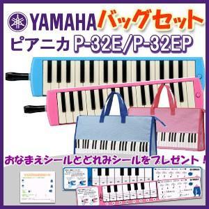 鍵盤ハーモニカ ピアニカ ヤマハ p32e p32ep 安い 32鍵盤
