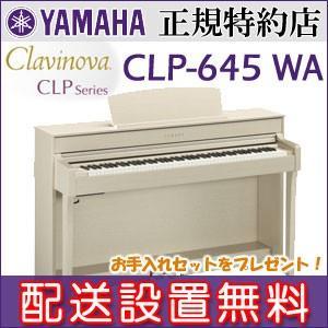 ヤマハ 電子ピアノ クラビノーバ CLP-645WA ホワイトアッシュ調 88鍵盤 九州北部地方限定 配送設置無料 九州北部地方以外お届け不可