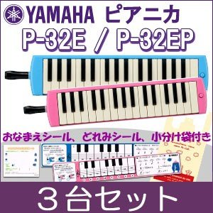 【送料無料】【3台セット】ヤマハ ピアニカ P-32E/P-32EP*3台セットでの販売です。必要な台数をお選び下さい※沖縄・東北・北海道は追加送料500円が別途必要 matsukawa-sekaidou