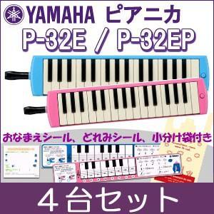 【送料無料】【4台セット】ヤマハ ピアニカ P-32E/P-32EP*4台セットでの販売です。必要な台数をお選び下さい※沖縄・東北・北海道は追加送料500円が別途必要 matsukawa-sekaidou