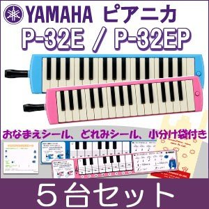 【送料無料】【5台セット】ヤマハ ピアニカ P-32E/P-32EP*5台セットでの販売です。必要な台数をお選び下さい※沖縄・東北・北海道は追加送料500円が別途必要 matsukawa-sekaidou