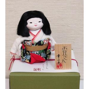 松崎幸一光の小さな和人形 お豆ちゃん 『黒ちゃん』  とても小さな衣裳着のお人形です。 小さいけれど...
