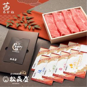 カタログギフト 送料無料 近江牛 選べるギフト まいどおおきに便 茜|matsukiyaweb-shop