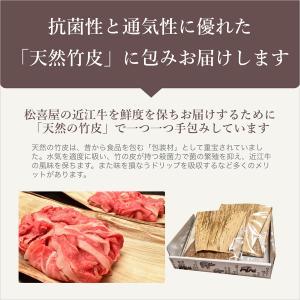 すき焼き ギフト 特選 近江牛 すき焼き用(約2〜3人前) 送料無料 ギフト包装無料 matsukiyaweb-shop 03