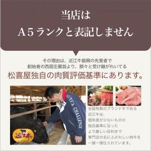 すき焼き ギフト 特選 近江牛 すき焼き用(約2〜3人前) 送料無料 ギフト包装無料 matsukiyaweb-shop 07