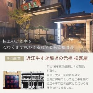 すき焼き ギフト 特選 近江牛 すき焼き用(約2〜3人前) 送料無料 ギフト包装無料 matsukiyaweb-shop 09