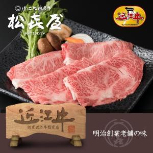 すき焼き ギフト【上特選】近江牛 すき焼き用 600g (約3〜4人前) 送料無料 ギフト包装無料