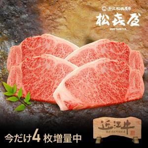 増量キャンペーン対象商品 近江牛肉 サーロインステーキ 640g (160g×4枚に増量中) ギフト 贈答用 御祝 お中元 内祝い コンペ景品<滋賀県WEB物産展> matsukiyaweb-shop