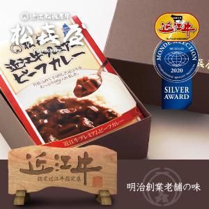プレミアムギフト 近江牛 プレミアムビーフカレー3食入り(化粧箱入り)