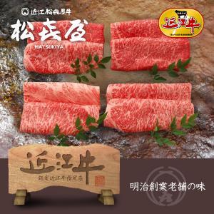 スーパープレミアムギフト 近江牛 特選あみ焼き食べくらべセット 380g(桐箱入り)