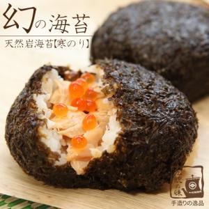 北海道産 幻の松前産 天然岩海苔(寒のり)(乾燥)