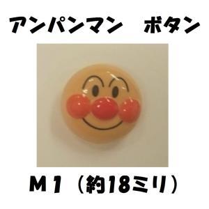アンパンマンのボタン M1(約18ミリ)