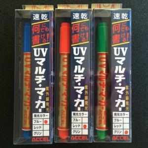 アクセル UVマルチマーカー 紫外線発光|matsumoto