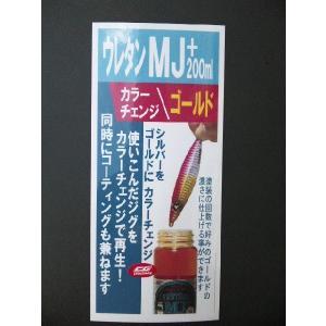 アクセル ウレタンコートMJ+ カラーチェンジ/ゴールド 200ml  ノントルエン ACCEL URETHAN matsumoto