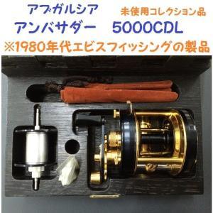 アブガルシア アンバサダー 5000CDL (Ambassadeur 5000 CDL)|matsumoto