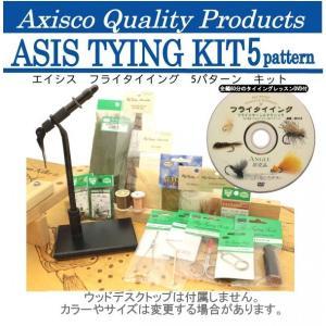 アングル アキスコ エイシス フライタイイング5パターンキット DVD付き|matsumoto