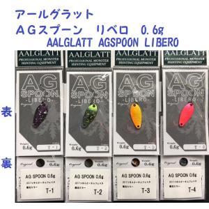 アールグラット AGスプーン リベロ 0.6g  /AALG...