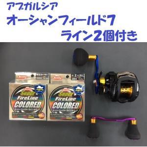 アブガルシア オーシャンフィールド7 ライン2個付き (OCEANFIELD7+ SUPER FireLine COLORED)|matsumoto