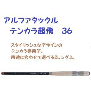 アルファタックル テンカラ超飛 36|matsumoto
