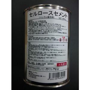 セルロースセメント500cc (有)アングル社 matsumoto