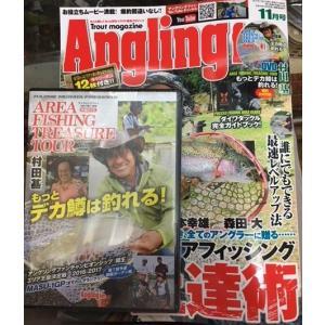 Angling fan アングリングファン 11月号 |matsumoto