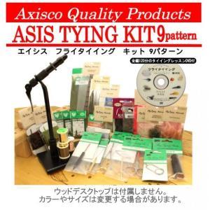 アングル アキスコ エイシス フライタイイング9パターンキット DVD付き|matsumoto
