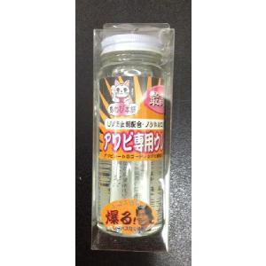 あわび本舗 アワビ専用ウレタン 中瓶 200ml|matsumoto
