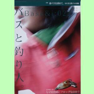 バスと釣り人 Bass&i:022 vol.22|matsumoto