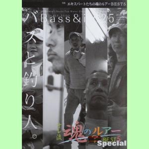 バスと釣り人 Bass&i:025 vol.25|matsumoto