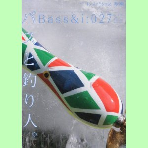 バスと釣り人 Bass&i:027 vol.27|matsumoto