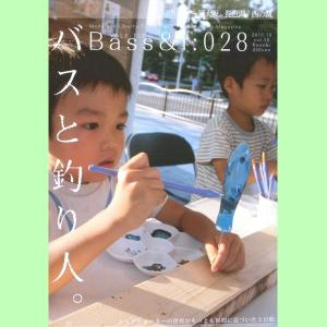 バスと釣り人 Bass&i:028 vol.28|matsumoto