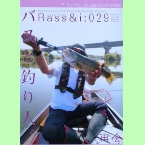 バスと釣り人 Bass&i:029 vol.29|matsumoto