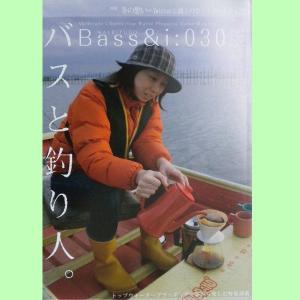 バスと釣り人 Bass&i:030 vol.30|matsumoto