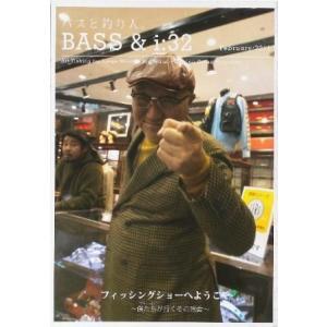 バスと釣り人 Bass&i:032 vol.32|matsumoto