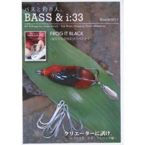 バスと釣り人 Bass&i:033 vol.33|matsumoto