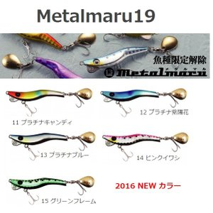 ブリーデン メタルマル 50mm/19g 2016 NEWカラー|matsumoto