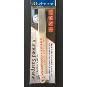 ベルモント (Belmont) ダイアモンドシャープナー MC-084|matsumoto