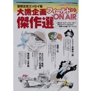 菅原正志エッセイ集 大漁企画 フィールドからON AIR 傑作選|matsumoto