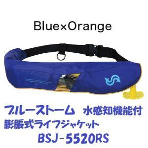 ブルーストーム 水感知機能付 膨脹式ライフジャケット BSJ-5520RS Blue×Orange 高階救命器具|matsumoto