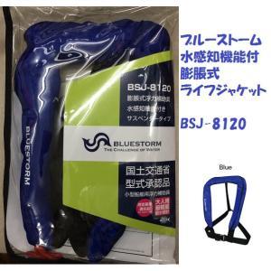 ブルーストーム 水感知機能付 膨脹式ライフジャケット BSJ-8120|matsumoto