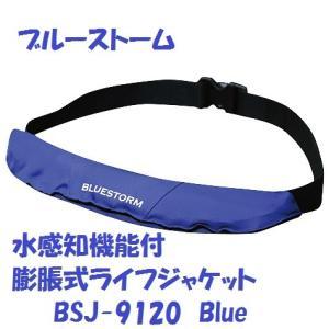 ブルーストーム 水感知機能付 膨脹式ライフジャケット BSJ-9120 Blue|matsumoto