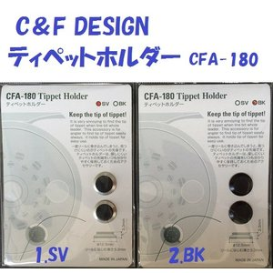 C&F DESIGN ティペットホルダー CFA-180 |matsumoto