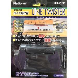 旧商品につきお買得! ナショナル ライン結び器  ラインツイスター BH−716P|matsumoto