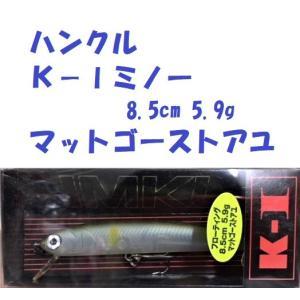 (クリックポスト発送可)パッケージ汚れの為特価!ハンクル K−Iミノー 8.5cm 5.9g マットゴーストアユ|matsumoto